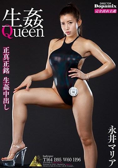 DPMI-042 Fuck Queen – Maria Nagai