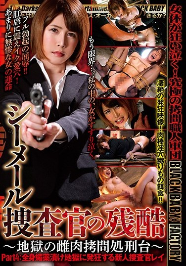 DXNH-007 The Cruel Fate Of A Shemale Investigator – The Flesh Fantasy Execution Chamber From Hell – Part 4: Rei Is A Fresh Face Investigator Who Goes Cum Crazy When She Is Sent To A Full-Body Aphrodisiac-Laced Hell Miu Shiina