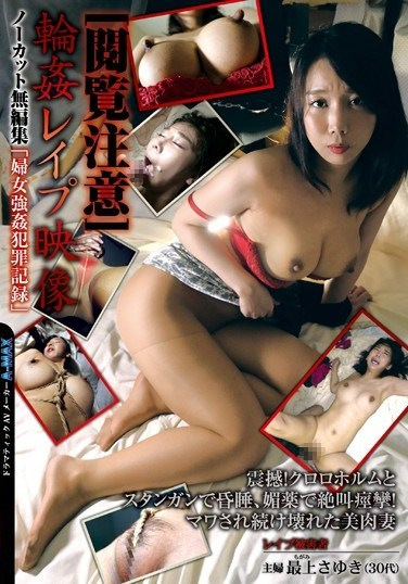 EMBZ-186 NSFW – Gang Bang Assaults With No Cuts And No Edits – Using Chloroform And A Stun Gun To Knock A Girl Out, Drug Her With Aphrodisiacs, Then Fuck Her Until She Screams! A Beautiful Wife Gets Broken In – Sayuki Mogami