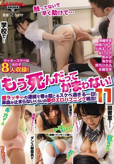 GDHH-168 I Can Die A Happy Man After This! I Experienced A Series Of Extremely Erotic Events Over The Course Of A Single Day! These Dreamlike Sexy Happenings Would Make Your Nose Bleed! 11 – 8 Women, 240 Minutes