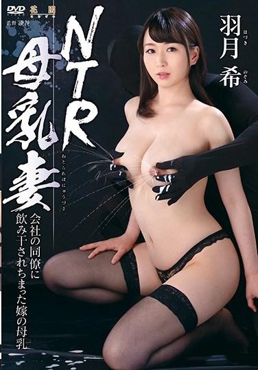 HONE-243 Cheating Breastfeeding Wife, Coworkers Drink Up Wife's Breastmilk Nozomi Hazuki