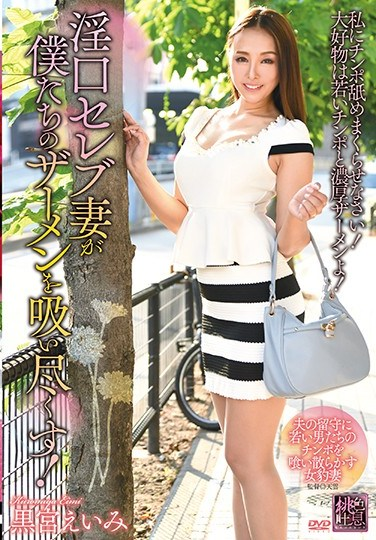 XMOM-09 Dirty Talking Socialite Wife Sucks Out All Our Cum! Eimi Kuromiya