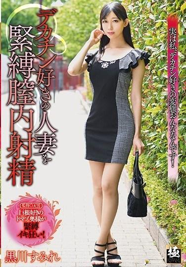 ZEAA-41 Married Woman Who Loves Big Cocks S&M Creampied Sumire Kurokawa