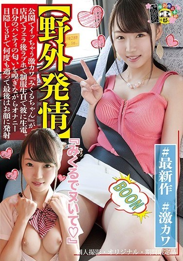HONB-140 [Outdoor Lust] Mikuru-chan