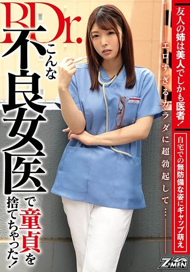ZMEN-025 My Friend's Big Sister Is Hot And A Doctor! Impossible Love When She's Defenseless At Home, Her Super Sexy Body Gets Me Hard… I Lost My V Card With A Hot Slut Doctor!