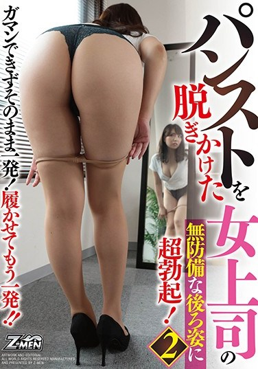 ZMEN-026 Defenseless Female Boss Taking Off Her Pantyhose Gets Raging Hard Cock From Behind! He Can't Stand It And Cums Right Away! Then Cums Again After They're Back On!! 2