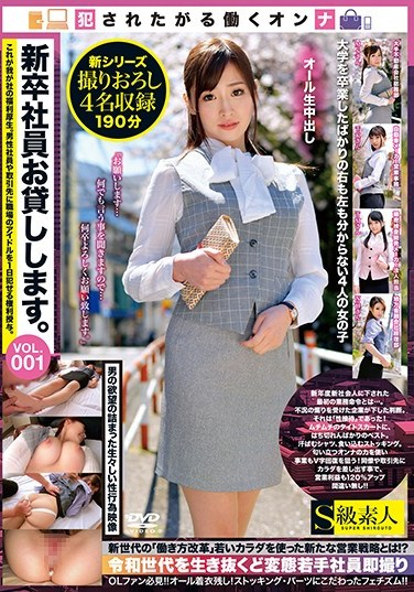 SABA-555 Lending Newly Graduated Employees. vol. 001