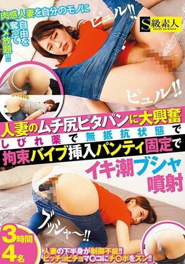 SABA-561 I Got Super Excited By A Married Woman And Her Tight Ass So I Drugged Her With Immobilizing Drugs And Now That She Was Unable To Resist, I Tied Up Her Body And Inserted A Vibrator Into Her Panties And Forced Her To Cum In Orgasmic Splattering Ecstasy