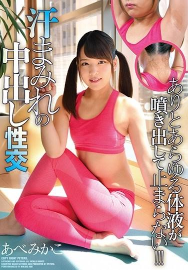 ZEX-379 Sweaty Creampie Sex Mikako Abe