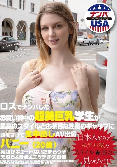 HIKR-135 We Nampa Seduced This Ultra Beautiful Big Tits Student In LA While She Was Shopping Because She Had Such A Great Body And A Cheerful Personality, That We Begged Her To Appear In This Adult Video, And Now We've Got The Creampie Raw Footage To Prove It