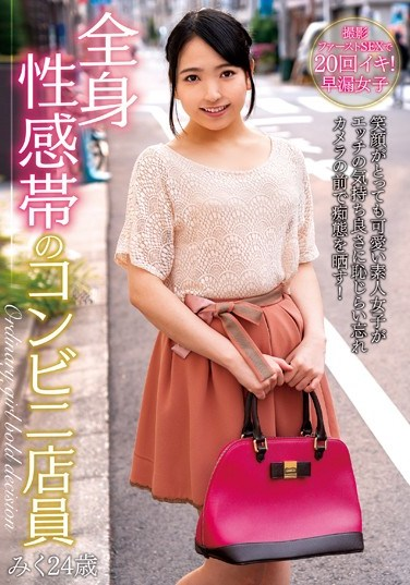 INCT-040 The Convenience Store Employee With A Full Body Erogenous Zone – Miku, 24