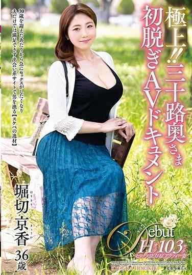 JUTA-106 Exquisite!! A Thirty-Something Housewife In Her First Undressing Adult Video Documentary Kyoka Horikiri
