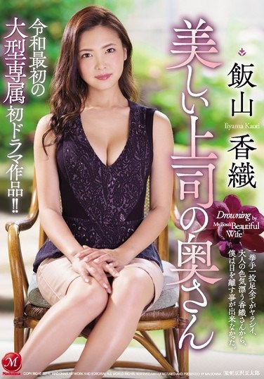 JUY-960 The Big New Thing Of The Reisei Era – Her First Porno Drama! The Boss's Beautiful Wife – Kaori Iiyama