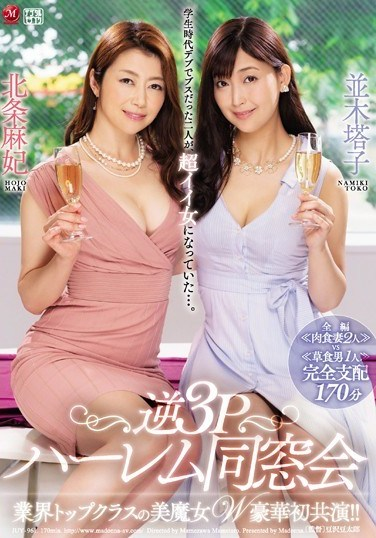 JUY-961 Top Class Beautiful Actresses Unite For The Ultimate Luxury Experience! A Threesome With Two Horny Women Vs. One Shy Guy At A – 170 Minutes