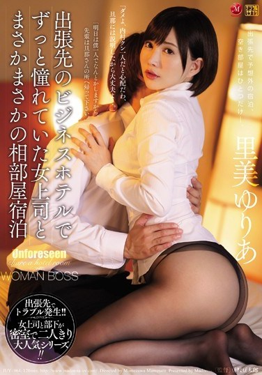 JUY-964 Sharing A Hotel Room On A Business Trip With My Sexy Superior Yuria Satomi