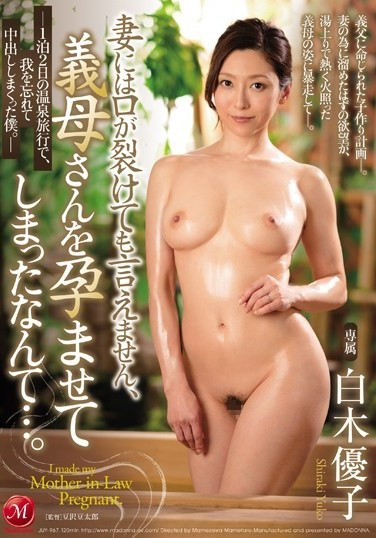 JUY-967 I Could Never Tell My Wife, But I Impregnanted My Stepmom! For 2 Days And 1 Night On A Hot Springs Vacation, We Forgot Ourselves And Had Crazy Creampie Sex – Yuko Shiraki