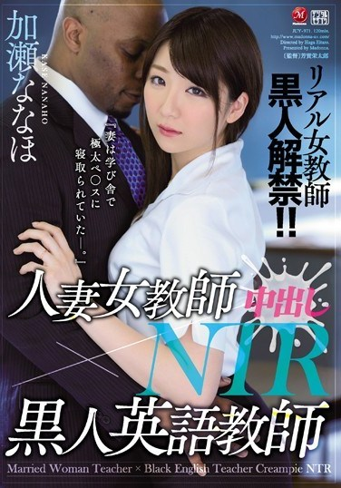 JUY-971 Real Female Teacher Gets Fucked By A Black Guy! Married Female Teacher Vs. Black English Teacher – Creampie Cuckolding – Nanaho Kase
