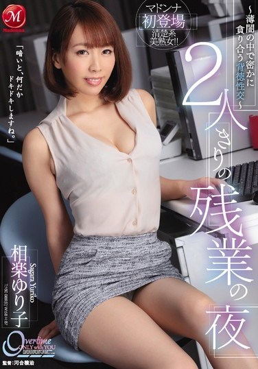 JUY-972 Just The Two Of Us Working Overtime Together – An Immoral Sexual Encounter Born In The Darkness – Yuriko Sagara