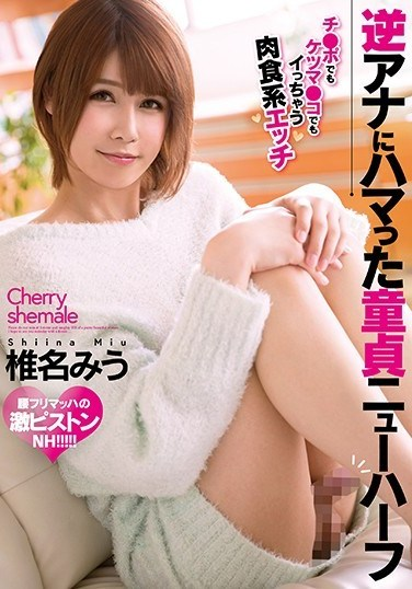 MMKN-002 A Cherry Boy Transsexual Who Got Hooked On Reverse Anal Sex Miu Shiina