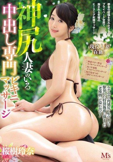MVSD-401 Godly Ass – A Creampie Bikini Massage Parlor Staffed By Married Women – Reina Sakuragi