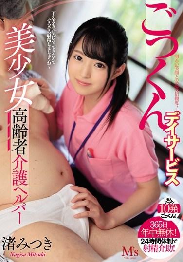 MVSD-402 A Beautiful Girl Elderly Care Worker Cum Swallowing Day Care Service Mitsuki Nagisa