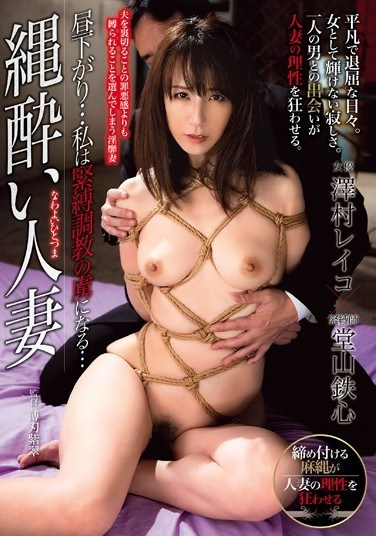 OIGS-027 Bondage Loving Wife, This Afternoon… I'm A Slave To S&M Training. Reiko Sawamura