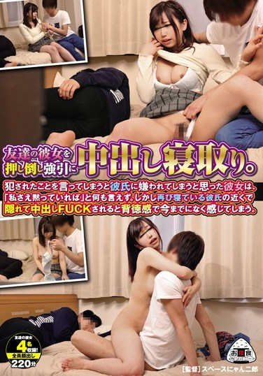 """OYC-275 I Attacked My Friend's Girlfriend And Creampie Fucked Her. After Getting Fucked, She Decided That If Her Boyfriend Found Out About It, He Would Dump Her, So She Said, """"As Long As I Stay Quiet…"""""""