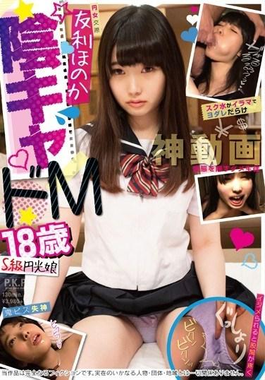 PKPD-055 Compensated Dating, Super Masochist Emo 18 Year Old Top Class Date Slut, Honoka Tomori