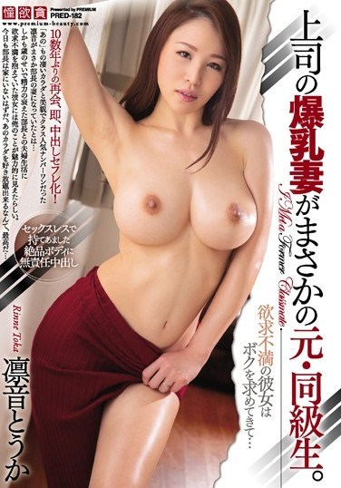 PRED-182 My Boss With Colossal Tits Turns Out To Be An Old Classmate – Touka Rinne