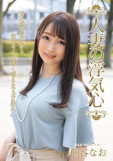 SOAV-056 A Married Woman And Her Infidelity Nao Kiritani
