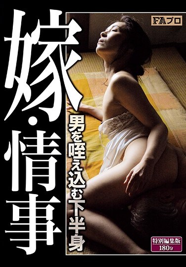 SQIS-010 Love Affair With A Wife – The Lower Body That Eats Up Men
