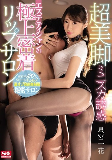 SSNI-572 Ultra Hot Massage Parlor Girls With Beautiful Legs and Miniskirts Are Luring You To Temptation At The Ultra Hard And Tight Lip Service Salon Ichika Hoshimiya