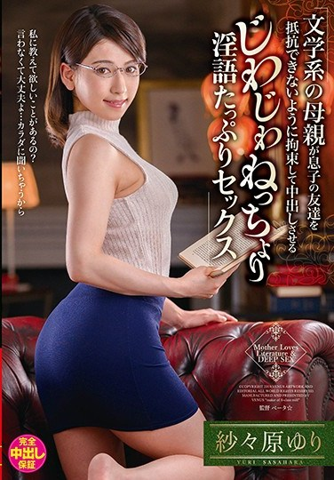 VAGU-215 A Literary Mother Restraints Her Son's Friend So He Can't Resist, And Makes Him Cum Inside! Sex With Lots of Dirty Talk – Yuri Sasahara
