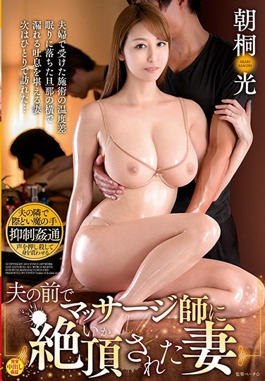 VEC-383 A Wife Made To Climax By a Masseur In Front of Her Husband: Akari Asagiri