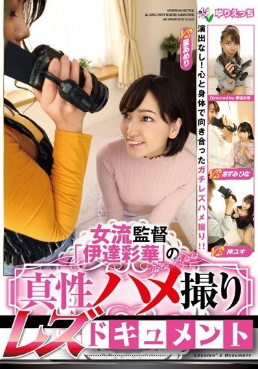 "YRBK-001 The True Nature Of The Female Director, ""Ayaka Ide"" A POV Lesbian Documentary Vs Yuki Jin Vs Hina Azumi Vs Ameri Hoshi"