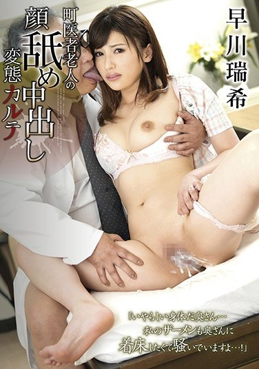 GVG-953 The Old Town Doctor Is Filling Out Perverted Medical Records Filled With Face-Licking Creampie Sex Mizuki Hayakawa