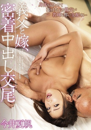 GVG-951 Natsuho Imai