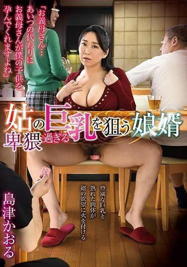 GVG-954 Kaoru Shimazu, A Girl Who Aims For Big Tits That Are Too Obscene