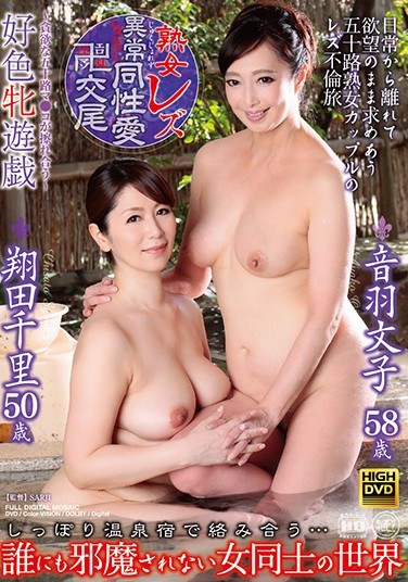 SGM-15 Abnormal Lesbian Series Lust Erotic Maso Orgy Sex SGM- 15