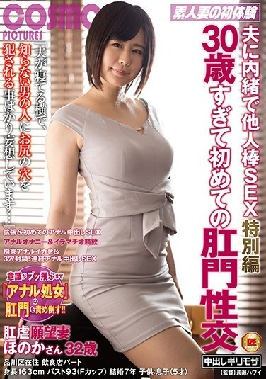 HAWA-189 A Married Woman Secretly Craves Another Man's Dick – She's Over 30 When She Has Her First Anal Sex – Honoka-san, 32 Years Old