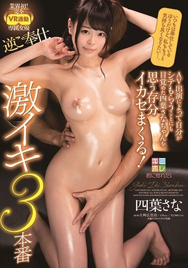 KMHR-083 Usually I'm The One Providing The Service, But Now I Want To Feel Good… Ms. Yotsuba Awakened To The Pleasures Of Being Pleasured By Appearing In This Adult Video, And Now We're Making Sure She's Cumming Like Crazy! A Reverse Hospitality Furious Cumming 3-Fuck Special Sana Yotsuba