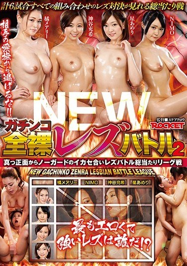 RCTD-277 New: Hellbent All-Nude Lesbian Battles 2