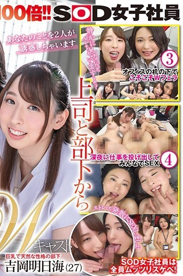 SDJS-039 An SOD Female Employee Double Casting I'm Being Serviced By Both My Boss And My Employee In A Dream-Cum-True Reverse Threesome Office Fuck Fest Maiko Ayase (47 Years Old) x Asumi Yoshioka (27)