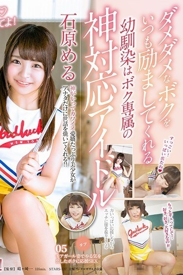 STARS-137 My Own C***dhood Friend Idol Always Encourages Me Even Though I Suck Meru Ishihara