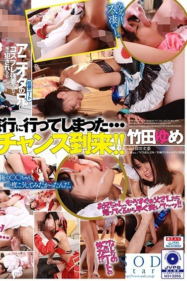 STARS-139 Yume Takeda – Her Stepbrother Is An Anime Dork With A Big Dick – He Makes Her Cosplay For Him, Then Goes Ahead And Fucks Her – She Hates Him, But She Can't Help But Enjoy His Massive Cock