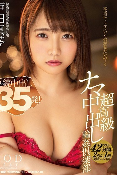 STARS-140 Super High-Class Bareback Creampie Gang Bang Club Makoto Toda