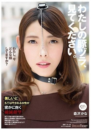 NHD-001 Watch Me Fuck Like An Animal. Kana Morisawa