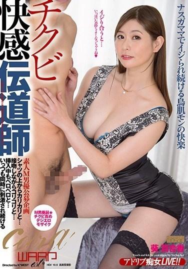 EKW-052 Hot Nipple Evangelist Yurika Aoi