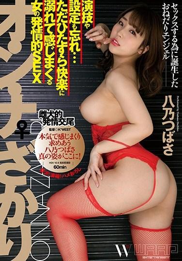 WKD-021 The Peak Of Womanhood Tsubasa Hachino