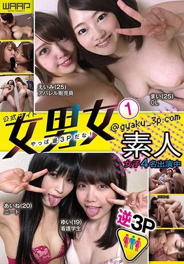 WZEN-027 Official Site Woman Man Woman @ gyaku_3p.com 1 It sure Is Reverse 3 Play!